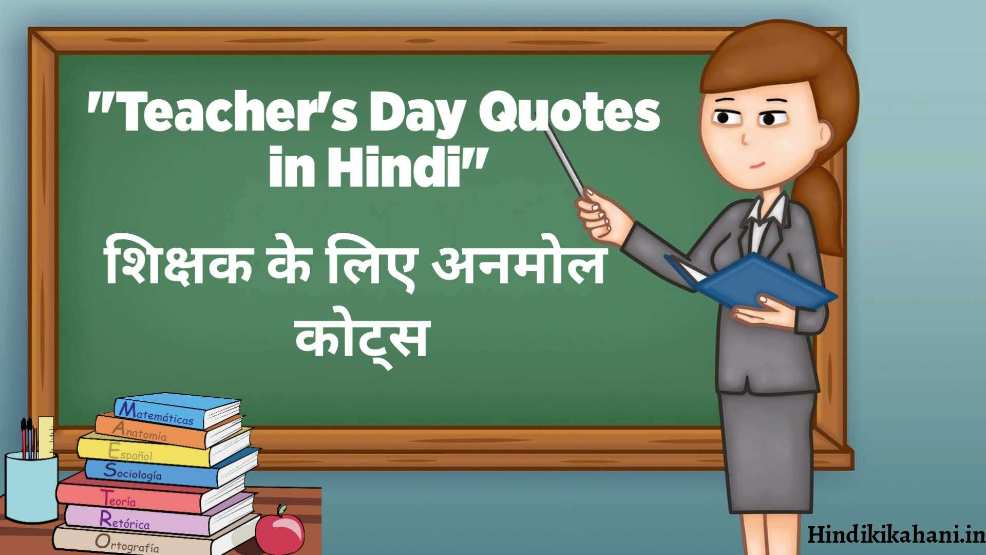 Teacher Day Quotes in Hindi